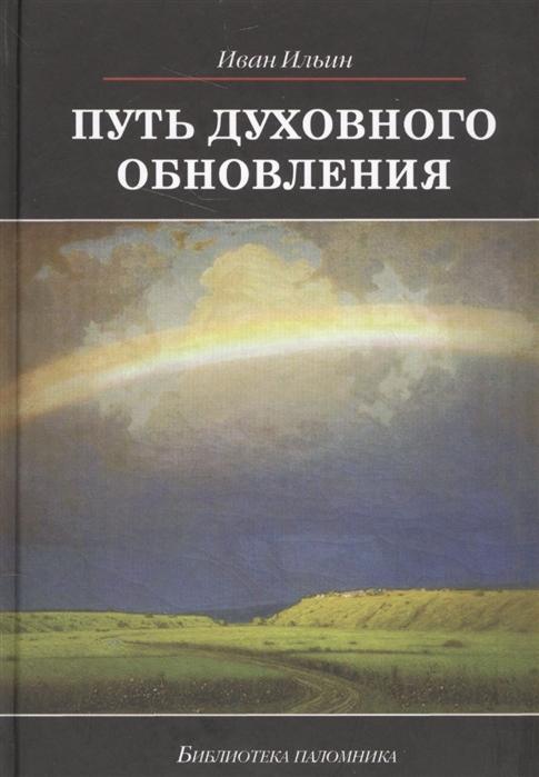 Ильин И. Путь духовного обновления ильин и путь духовного обновления