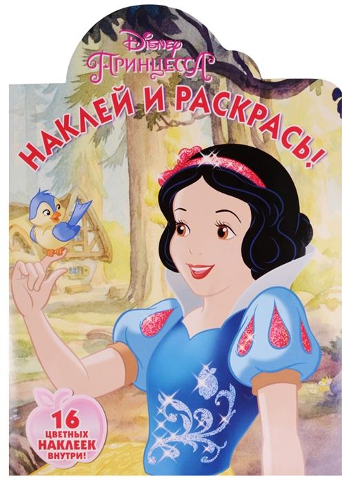 Пименова Т. (ред.) Наклей и раскрась НР 16106 Принцессы 16 цветных наклеек внутри пименова т ред наклей и раскрась нр 15070 принцессы 16 цветных наклеек внутри