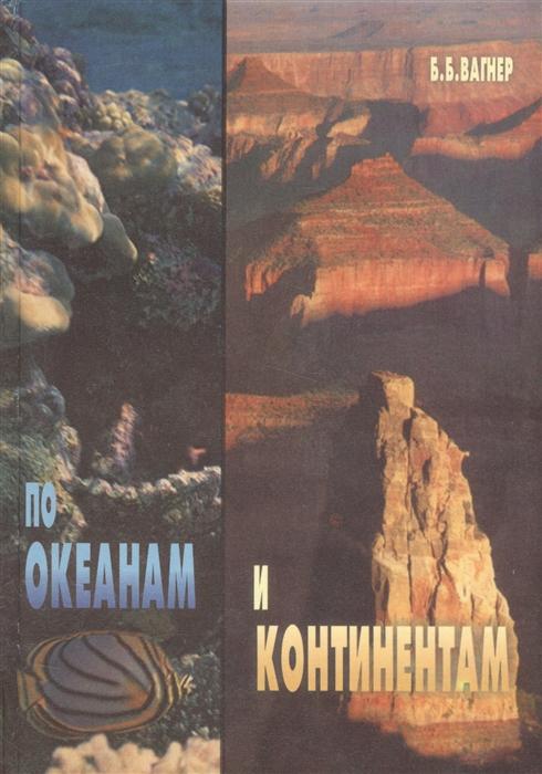 Вагнер Б. По океанам и континентам