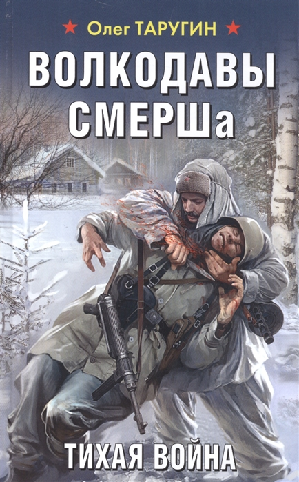 Таругин О. Волкодавы СМЕРШа Тихая война