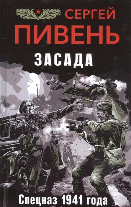 Засада Спецназ 1941 года
