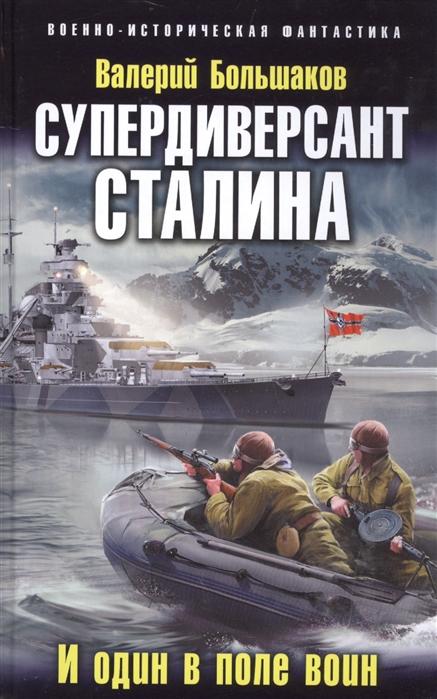 Большаков В. Супердиверсант Сталина И один в поле воин один в поле воин закон и кулак схватка 2 dvd