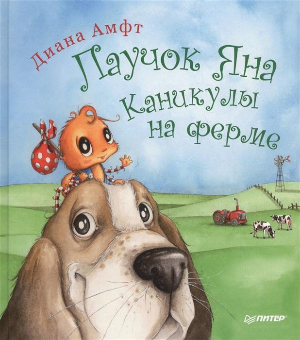 Амфт Д. Паучок Яна Каникулы на ферме