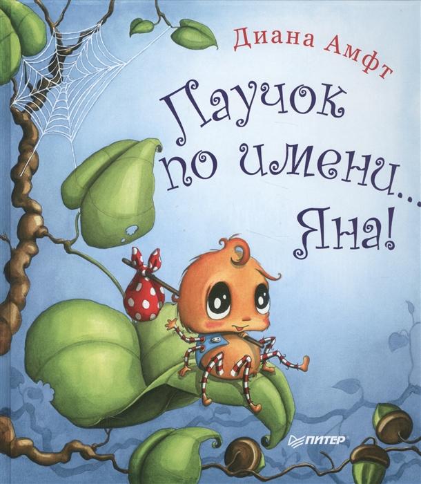 Амфт Д. Паучок по имени Яна