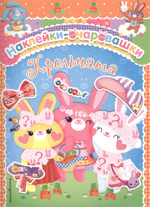 Волченко Ю. (ред.) Крольчата Наклейки-очаровашки волченко ю ред колдуньи