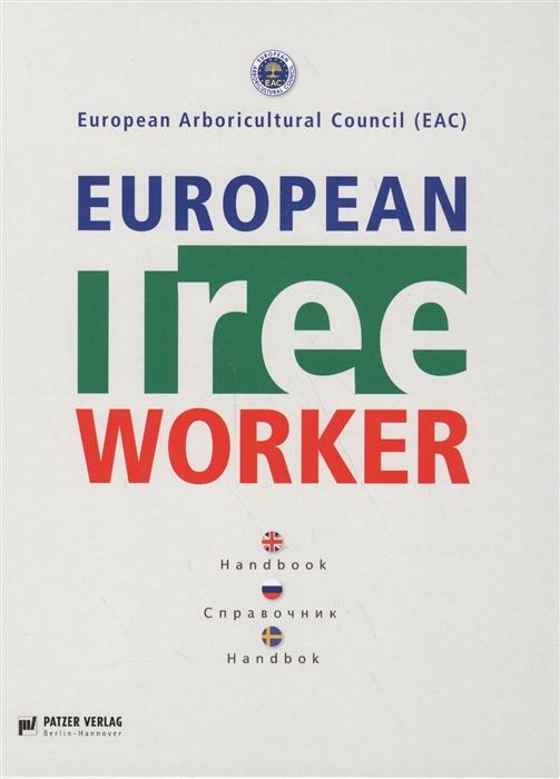 Гросс В., Шлифер И. European Tree Worker Европейские работники леса Справочник