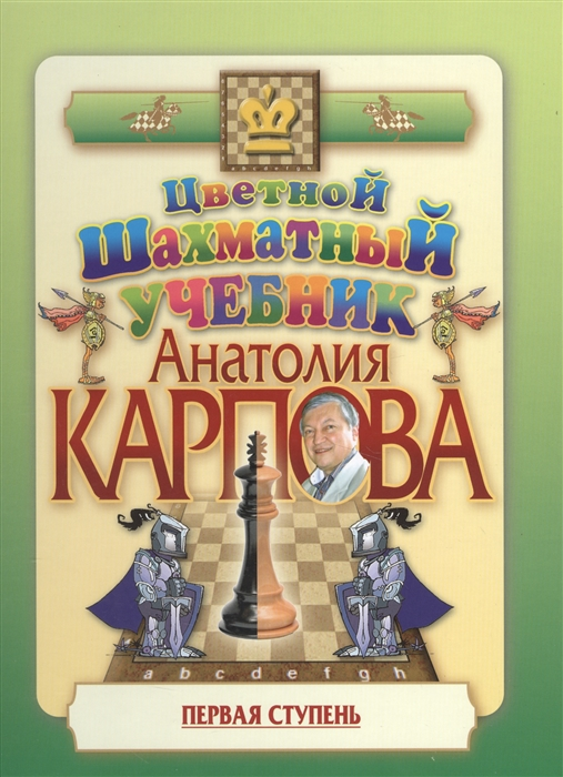 Карпов А. Цветной шахматный учебник Анатолия Карпова Первая ступень Подарочное издание
