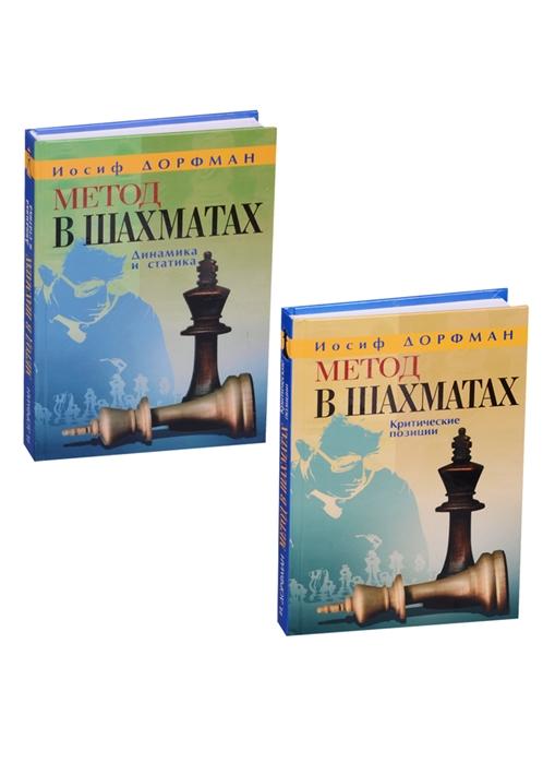 Дорфман И. Метод в шахматах 2 тома Динамика и статика Критические позиции комплект из 2 книг дорфман и метод в шахматах критич позиции