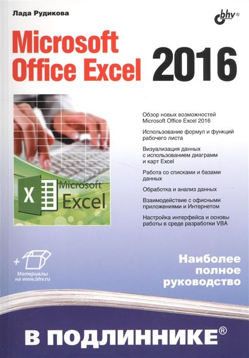 Рудикова Л. Microsoft Office Excel 2016 лада рудикова microsoft office для студента