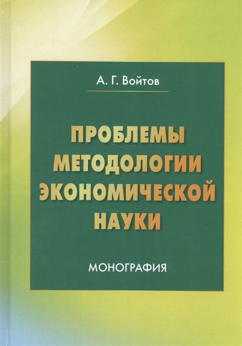 Проблемы методологии экономической науки Монография