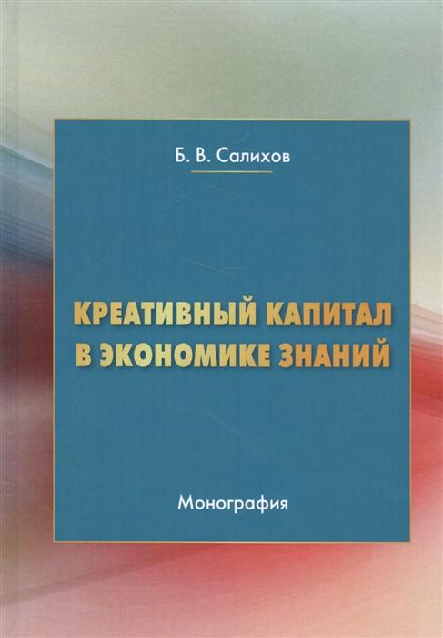 Креативный капитал в экономике знаний Монография