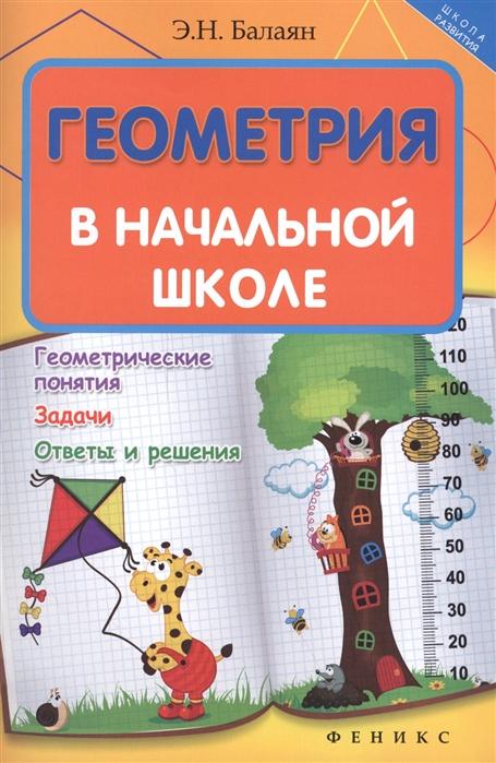 Балаян Э. Геометрия в начальной школе балаян лев ашотович вернуть сталина