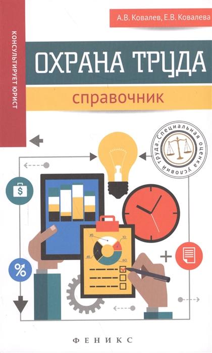 Ковалев А., Ковалева Е. Охрана труда Справочник цена в Москве и Питере