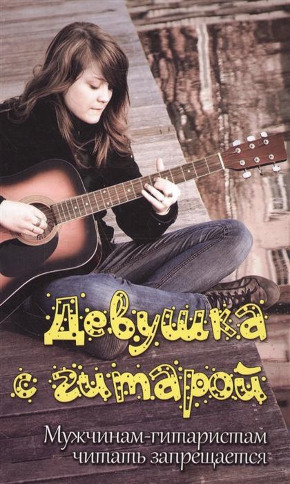 Разумовский В. Девушка с гитарой Мужчинам-гитаристам читать запрещается Учебное пособие для любителей цены