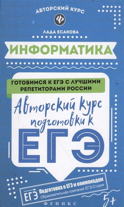 Есакова Л. Информатика Авторский курс подготовки к ЕГЭ