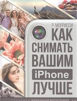 Как снимать вашим iPhone лучше АСТ. Моррисси
