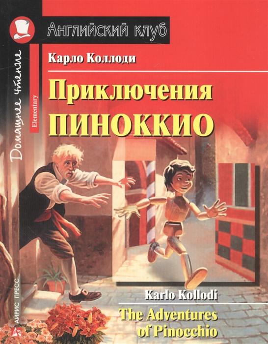 Коллоди К. Приключения Пиноккио The Adventures of Pinocchio коллоди к приключения пиноккио the adventures of pinocchio домашнее чтение mp3
