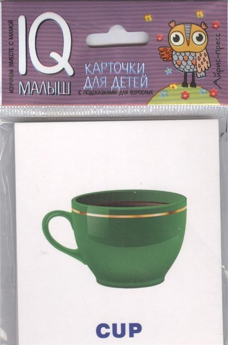 Умный малыш Карточки для детей Посуда Tableware цена в Москве и Питере
