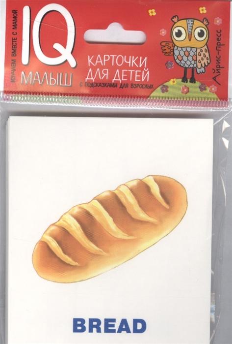 Умный малыш Карточки для детей Еда Food