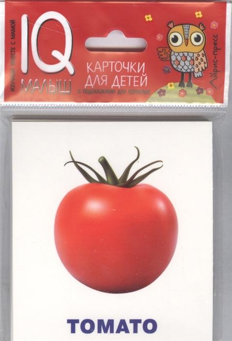 Умный малыш Карточки для детей Овощи Vegetables
