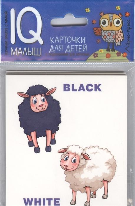 Умный малыш Карточки для детей Противоположности Opposites цена в Москве и Питере