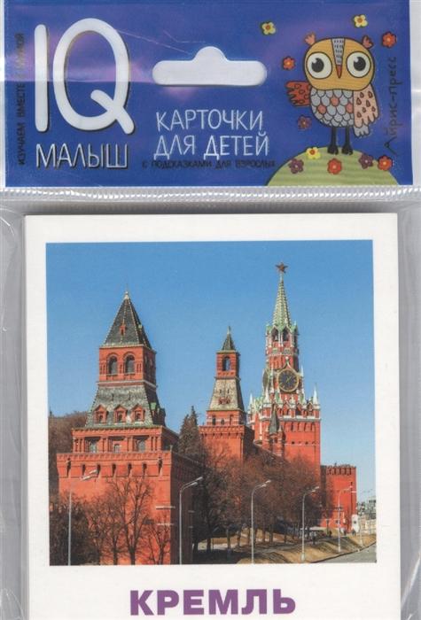 Умный малыш Карточки для детей Достопримечательности Москвы