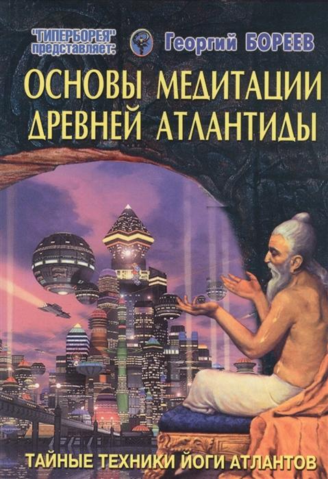 Бореев Г. Основы медитации древней Атлантиды бореев а сост бореев гита