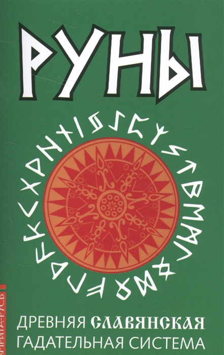 Руны Древняя славянская гадательная система
