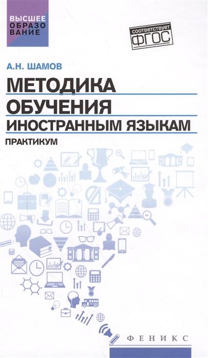 Шамов А. Методика обучения иностранным языкам Практикум стоимость