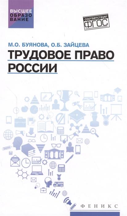 Буянова М., Зайцева О. Трудовое право России Учебник