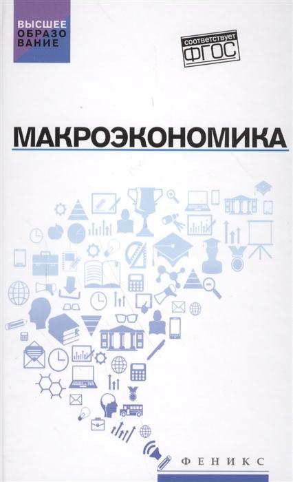 цены на Альпидовская М., Цхададзе Н. (отв. ред.) Макроэкономика Учебник  в интернет-магазинах