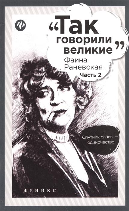 цена на Андрианова Е. (сост.) Фаина Раневская Часть 2