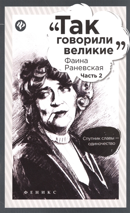 Андрианова Е. (сост.) Фаина Раневская Часть 2 андрианова е а советское кино