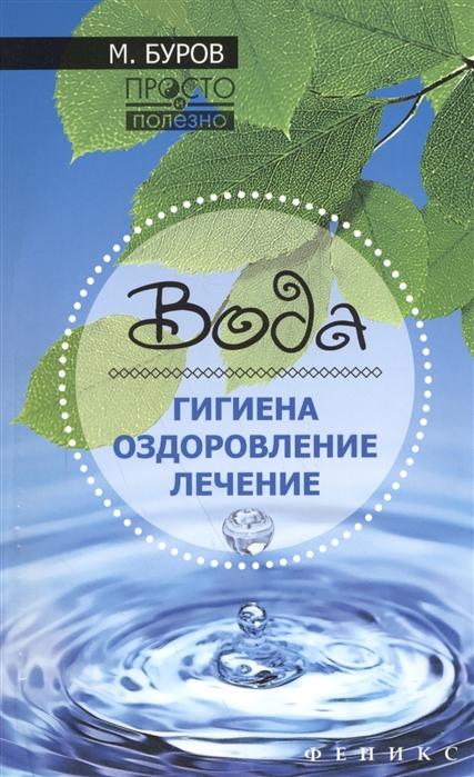 Буров М. Вода Гигиена оздоровление лечение
