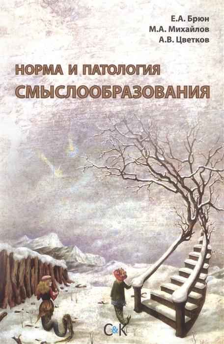 Брюн Е., Михайлов М., Цветков А. Норма и патология смыслообразования