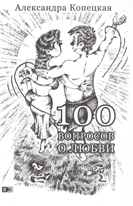 100 вопросов о любви