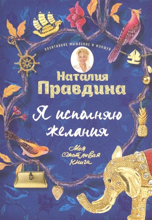 Правдина Н. Я исполняю желания Моя счастливая книга правдина н книги исполняющие желания комплект из 4 книг