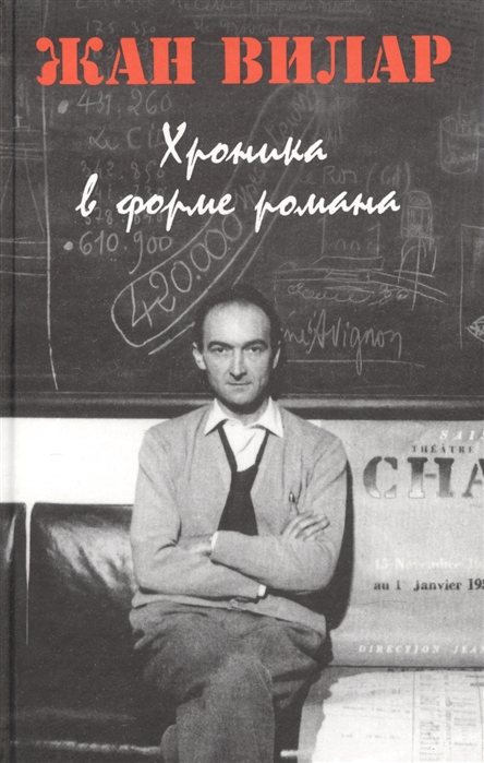 Вилар Ж. Хроника в форме романа