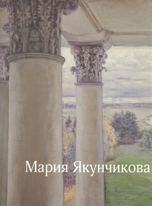 Мария Якунчикова
