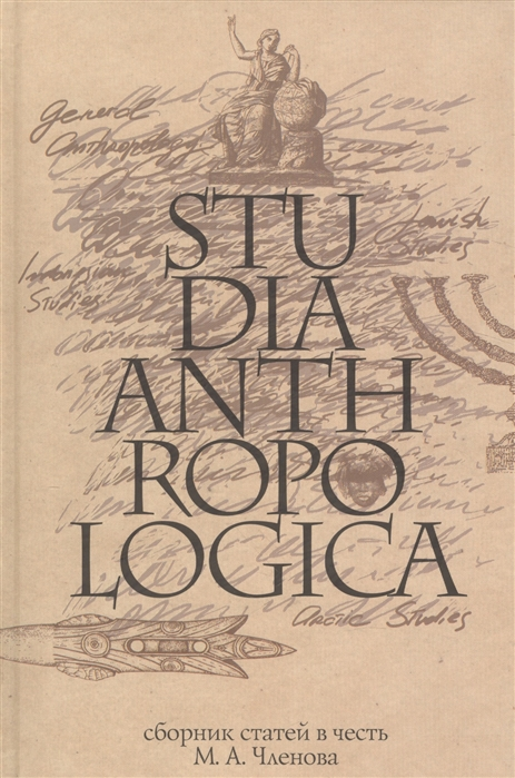 Федорчук А.М., Членова С. (ред.-сост.) Studia Anthropologica сборник статей в честь М А Членова рожкова м ред свобода договора сборник статей