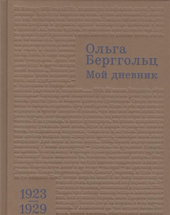 Бергольц О. Мой дневник Том 1 1923-1929 мой дневник бабочки
