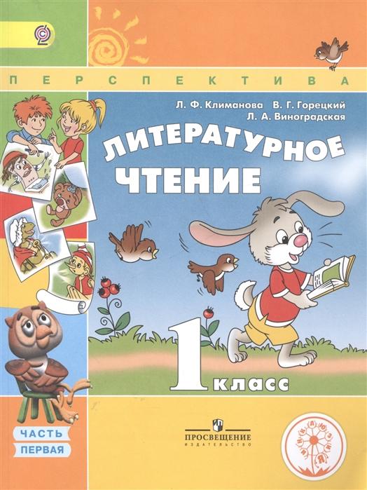 Литературное чтение 1 класс В 3 частях Часть 1 Учебник для детей с нарушением зрения Учебник для общеобразовательных организаций