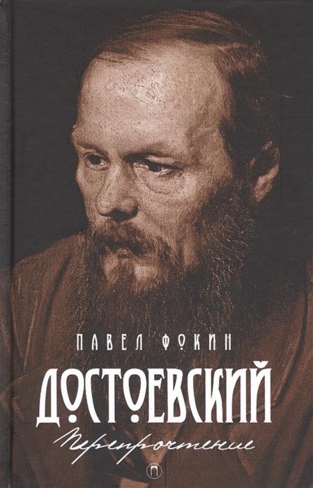 Фокин П. Достоевский Перепрочтение цена