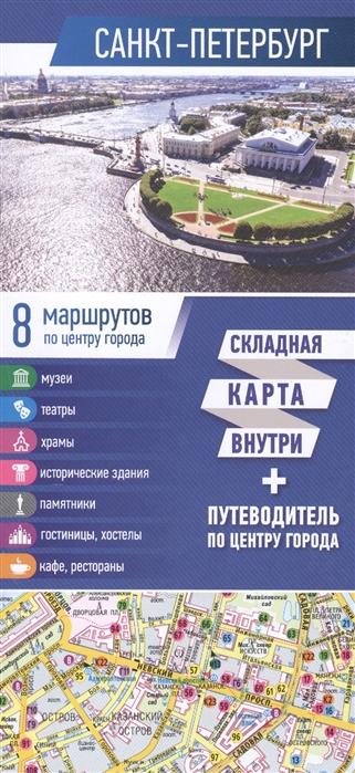 Санкт-Петербург Карта путеводитель по центру города петербург путеводитель