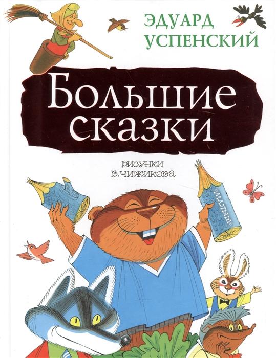Успенский Э. Большие сказки