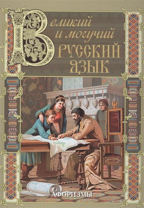 все цены на Кодзова С. (сост.) Великий и могучий русский язык Афоризмы онлайн