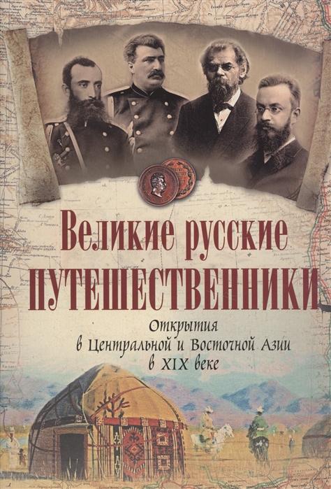 цена на Кузьмин В. (ред.) Великие русские путешественники Открытия в Центральной и Восточной Азии в XIX веке