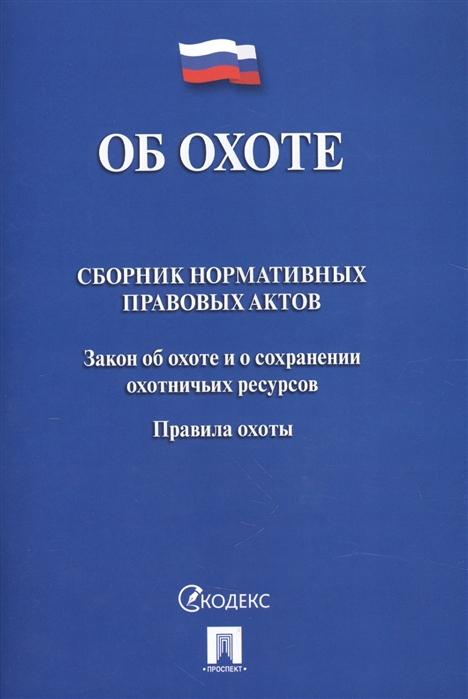 Об охоте Сборник нормативных правовых актов новое пенсионное законодательство сборник нормативных правовых актов