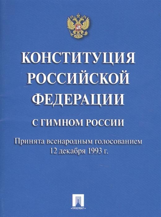 Конституция Российской Федерации С гимном России Принята всенародным голосованием 12 декабря 1993 г