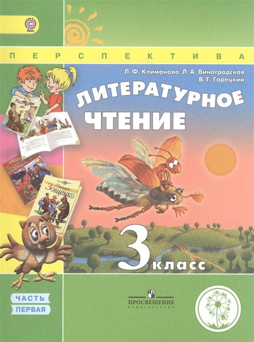 Литературное чтение 3 класс В 4 частях Часть 1 Учебник для детей с нарушением зрения Учебник для общеобразовательных организаций фото